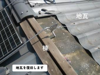 岩出市の屋根の地瓦を復旧します