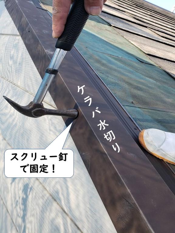 和歌山市のケラバ水切りをスクリュー釘で固定