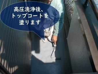 紀の川市でベランダのトップコートが劣化していたので新しくトップコートを塗っていきます