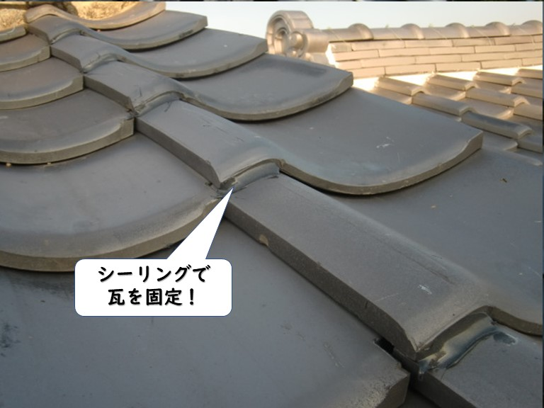 紀の川市の袖瓦をシーリングで瓦を固定