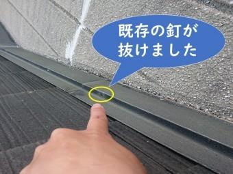 岩出市で屋根塗装を行う前に、壁際水切りを抑えている釘が抜けかけていたので、くぎ抜きを使って釘を抜いた後の写真でこの後スプーンビスを打っていきます。