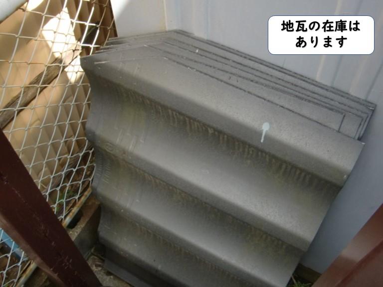 岩出市の地瓦の在庫はあります