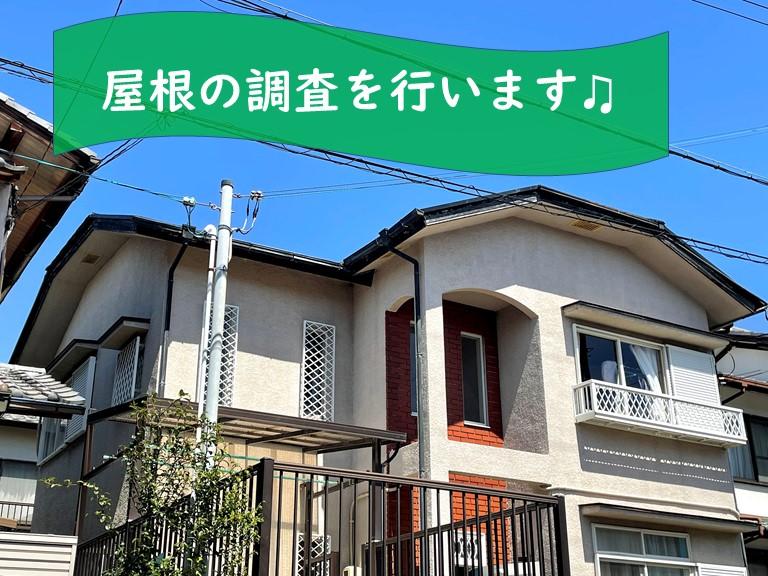 和歌山市で雨漏り調査のついでに台風が起きた時に屋根が破損したとのことだったので点検を行いました