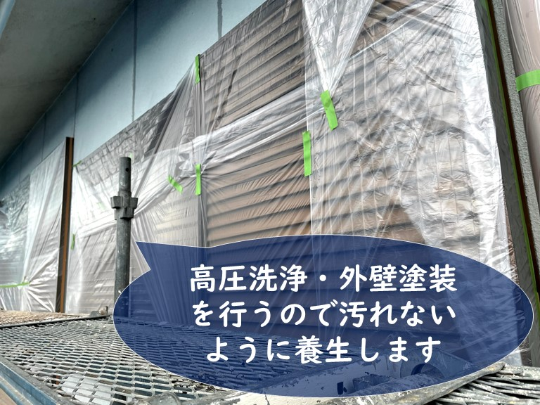 紀の川市で外壁塗装と高圧洗浄を行うので養生し、汚れを防止します