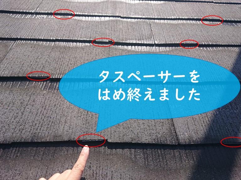 岩出市で屋根塗装でシーラーを塗った後、乾燥しタスペーサー02を屋根材と屋根材の隙間に取り付け完成した写真