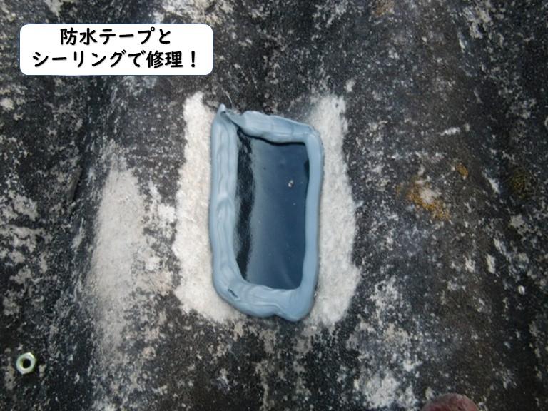 紀の川市のスレートの割れを防水テープとシーリングで修理