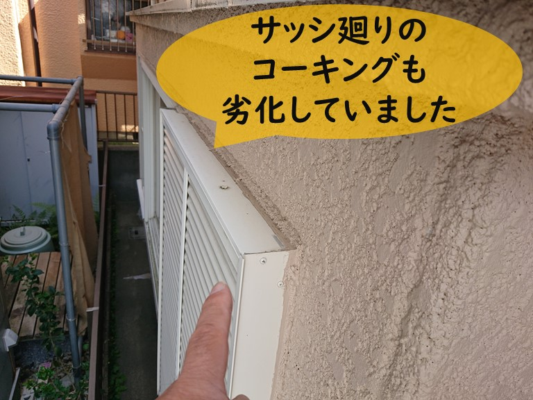 和歌山市で雨漏りの無料調査で出窓を調査すると、出窓と外壁の取合い部分のコーキングとサッシ周りのコーキングが劣化していました