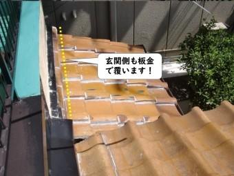 岩出市の屋根の玄関側も板金で覆います