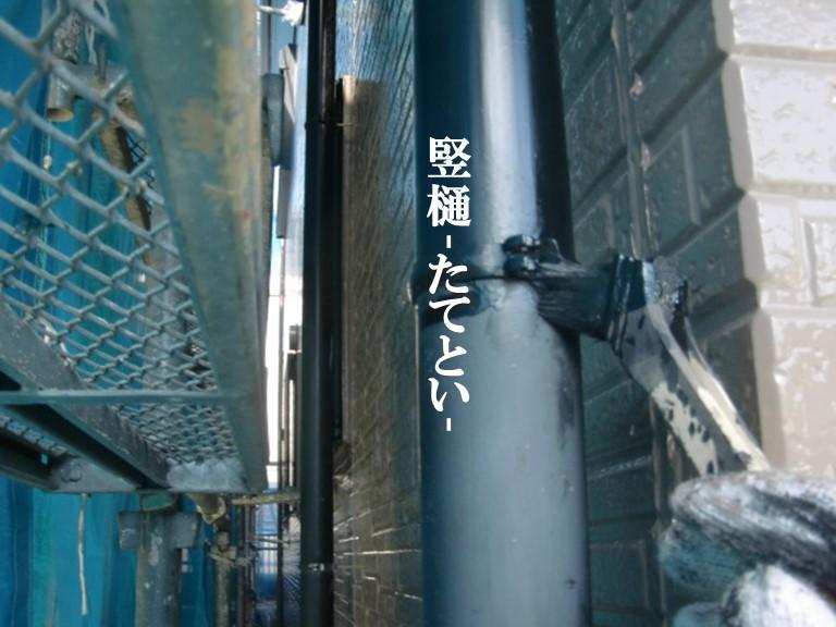 紀の川市で付属部塗装を行い、竪樋(雨水が流れる部分)に塗装している写真