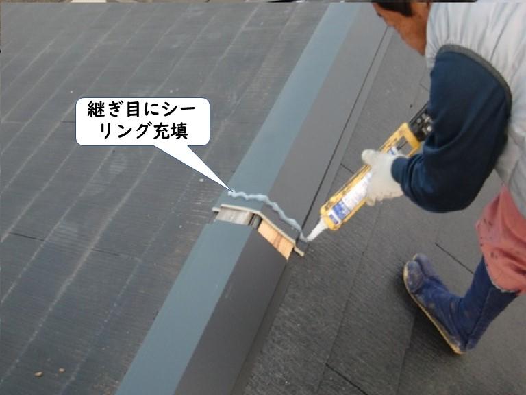 和歌山市の継ぎ目にシーリング充填
