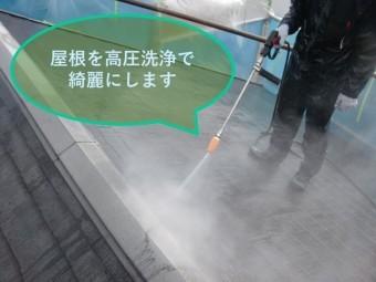 屋根の塗装を行う前に高圧洗浄機で汚れを落としていきます