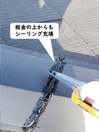 和歌山市の降り棟の板金の上からもシーリング充填