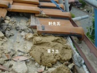 和歌山市で葺き土をのせて瓦を復旧!