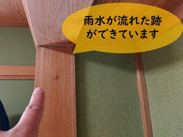和歌山市で雨漏りの無料調査へ向かい、和室の柱から雨水が流れていたのかしてシミができていました