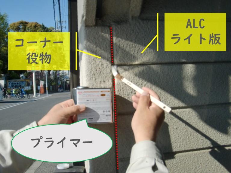 岩出市で外壁塗装を行う前にALCライト版のジョイント目地にコーキングを充填していくのに、まずはプライマーを塗っていきます
