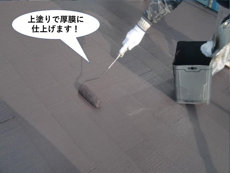 和歌山市の屋根を上塗りで厚膜に仕上げます