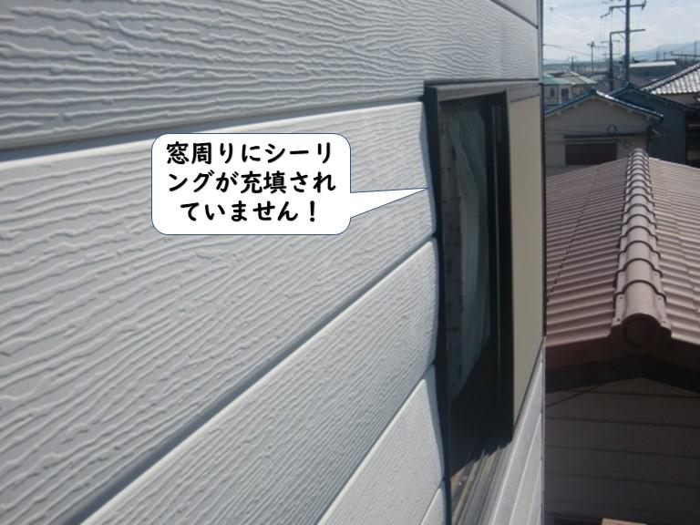和歌山市の窓周りにシーリングが充填されていません
