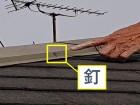紀の川市で棟板金の釘が出できてビスに打ち換える前の写真