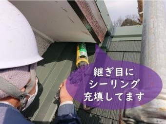 岩出市で屋根の葺き替えで屋根材と壁際水切りの間に隙間があるのでその上から新しい壁際水切りをつけていき、つなぎ目地シーリングを充填しました