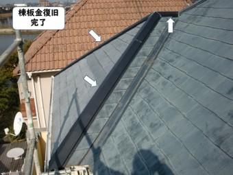 岩出市の急勾配の屋根の棟板金復旧!