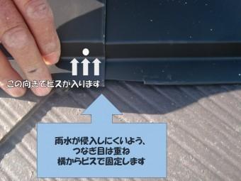 スレート屋根の修理で棟板金の設置の仕方