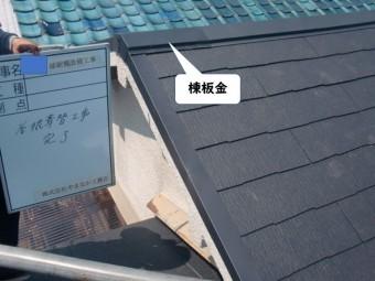 岩出市の屋根に棟板金を取付けました