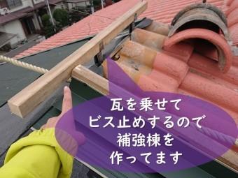 岩出市で屋根の葺き替えで隣の家と屋根がつながっていたので、補強棟を少し設置し、上から瓦を固定します