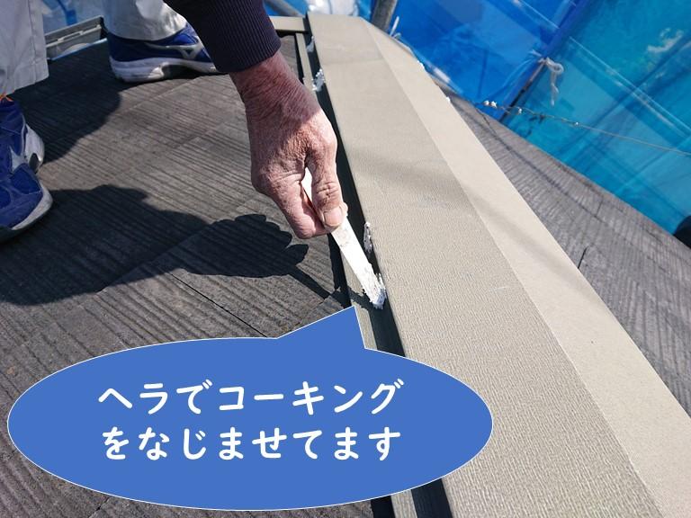 岩出市で屋根塗装を行う前に、棟板金を抑える釘が抜けてきたので釘を抜き、ビスで打ち換え、釘の頭をコーキングで充填し、ヘラでなじませています
