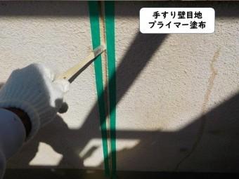 紀の川市の手すり壁目地プライマー塗布