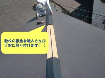和歌山県紀の川市での屋根修理でガルバリウム鋼板の板金を使用しています