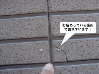 和歌山市のサイディングを釘留めしている箇所で割れています