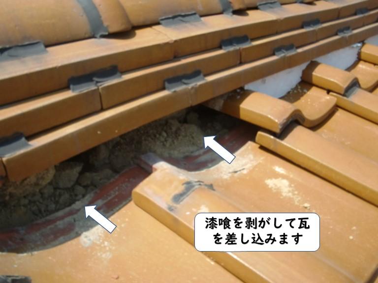 和歌山市の漆喰を剥がして瓦を差し込みます