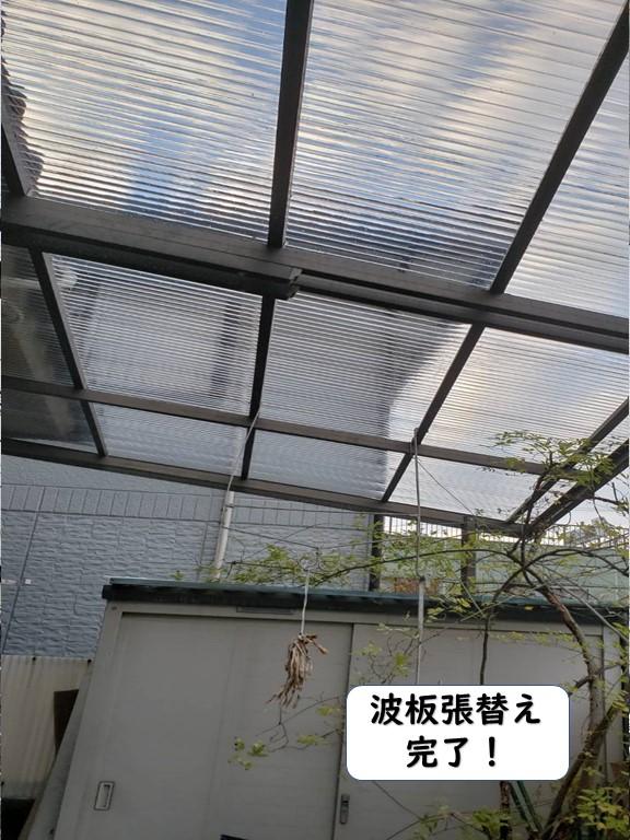 和歌山市で台風被害でテラスの波板張替をしたN様の声