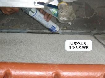 和歌山市の出窓の上もきちんと防水
