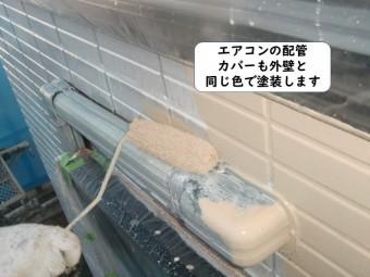和歌山市のエアコンの配管カバーも外壁