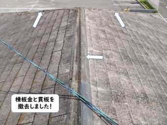 和歌山市の棟板金と貫板を撤去