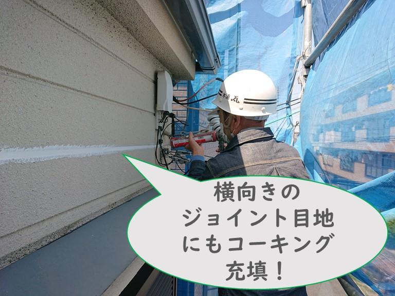 岩出市で外壁塗装を行う前にALCライト版の横向きのジョイント目地にもコーキングを充填していきます