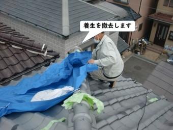 和歌山市の屋根の養生を撤去