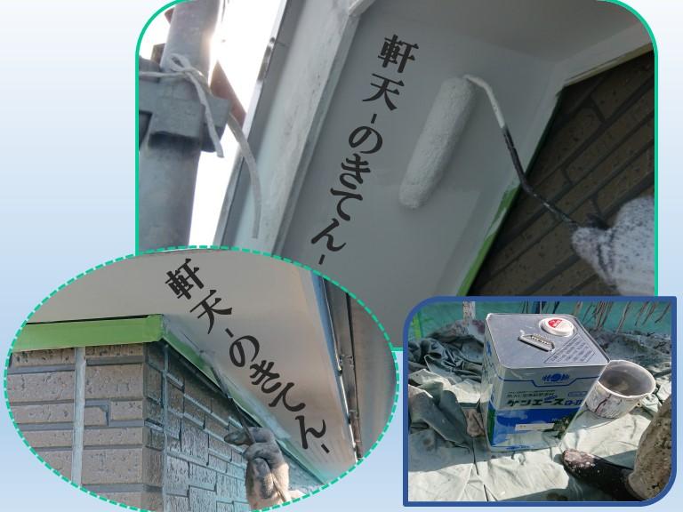 紀の川市の塗装工事で軒天・破風部分にケンエースのホワイト色を塗りました