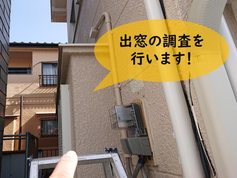 和歌山市で雨漏りの無料調査で雨漏りの原因を見つけるために出窓の調査をおこないました