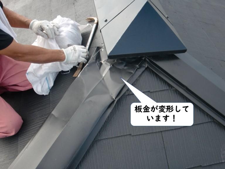 和歌山市の棟の板金が変形しています