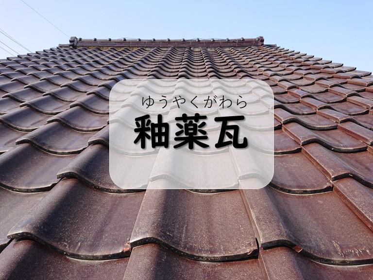 和歌山市で屋根瓦の調査を行うと、T様邸では茶色のゆうやくがわらを使用していました