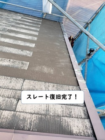 和歌山市のスレート復旧完了