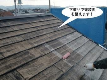 和歌山市の屋根を下塗りで塗装面を整えます