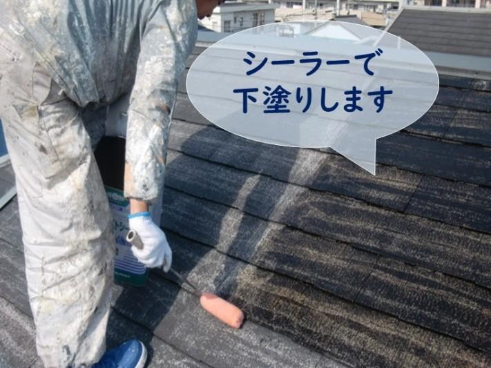 和歌山県紀の川市で屋根塗装するのに下塗りをシーラーで行いました