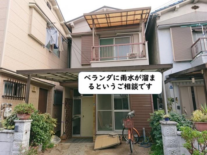 和歌山市のベランダに雨水が溜まるというご相談です