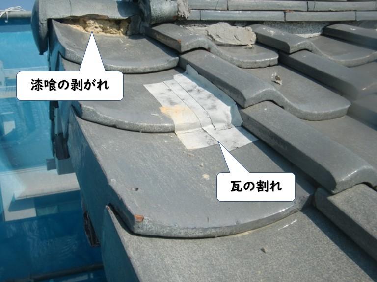 岩出市の屋根の漆喰の剥がれと瓦の割れ
