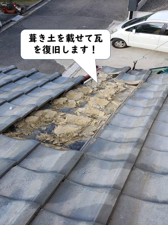 紀の川市の屋根に葺き土を載せて瓦を復旧します