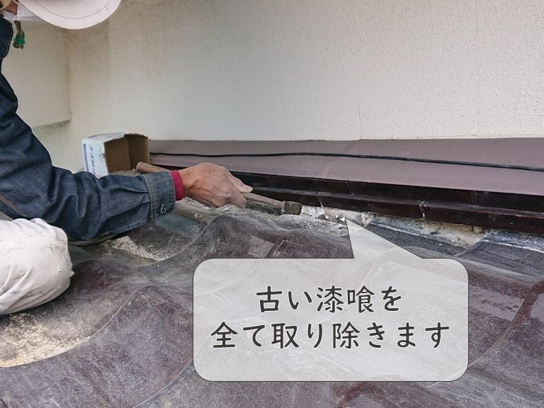 和歌山市で行った漆喰詰め直し工事を行い、まずは古くなった漆喰を剥がしていきます