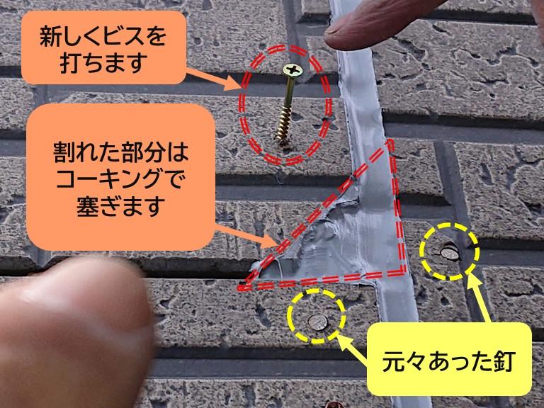 和歌山県紀の川市での壁の塗りかえ工事で塗装する前に壁の反りを防ぐのにビスをうち、割れた部分は硬化剤であるコーキングで補修を行った